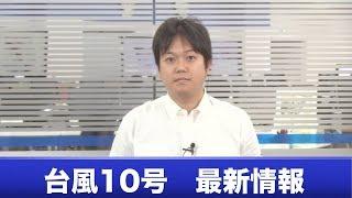【台風10号】2018.07.21 沖縄本島へ最接近/ウェザーニュース thumbnail