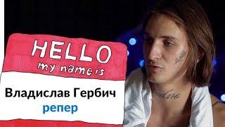 NA HI BA 1 сезон Влад Гербич 044 Rose репер