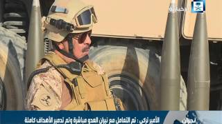 الأمير اللواء تركي بن عبدالله: جرى التعامل مع نيران العدو بشكل مباشر وتم تدمير كافة الأهداف