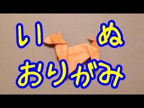 クリスマス 折り紙 折り紙 折り方 難しい 犬 : youtube.com