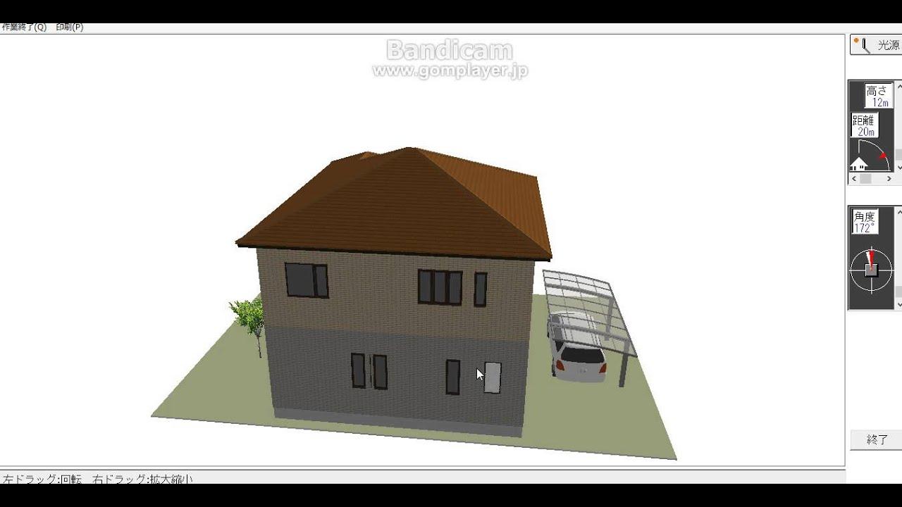無料ソフトでできる建築3Dパース間取り簡単