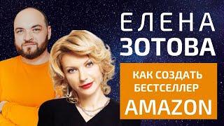Елена Зотова про Александру Трусову стюардессу и как завоевать Амазон
