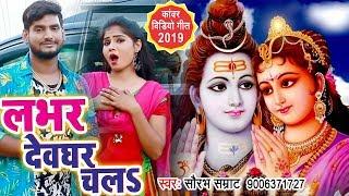 लभर लेके काँवर चलS देवघर - #Saurabh Samrat का सबसे हिट #काँवर वीडियो गाना - Kanwar Hit Song 2019