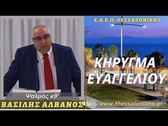 Βασίλης Αλβανός 07-06-2021   Ψαλμός κθ'