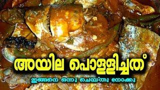 അയില പൊള്ളിച്ചത് | AYILA POLLICHATHU | Santhas Kitchen | Cookery Videos