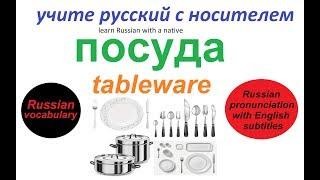 № 136  ПОСУДА : чашка, ложка, тарелка, нож...../ русский для начинающих