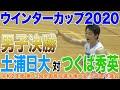 [高校バスケ]男子決勝 ウインターカップ2020茨城県予選会