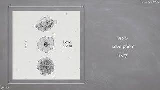 ㅣ1시간ㅣ아이유 (IU) - Love poemㅣ가사ㅣ