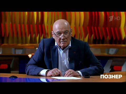 Владимир Познер о ядерной угрозе. 21.05.2018