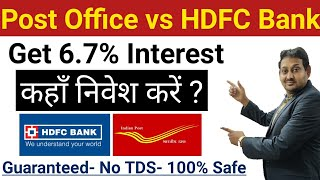 Post Office Vs HDFC Bank Fixed Deposit | Latest Interest Rate with Comparison | High Interest