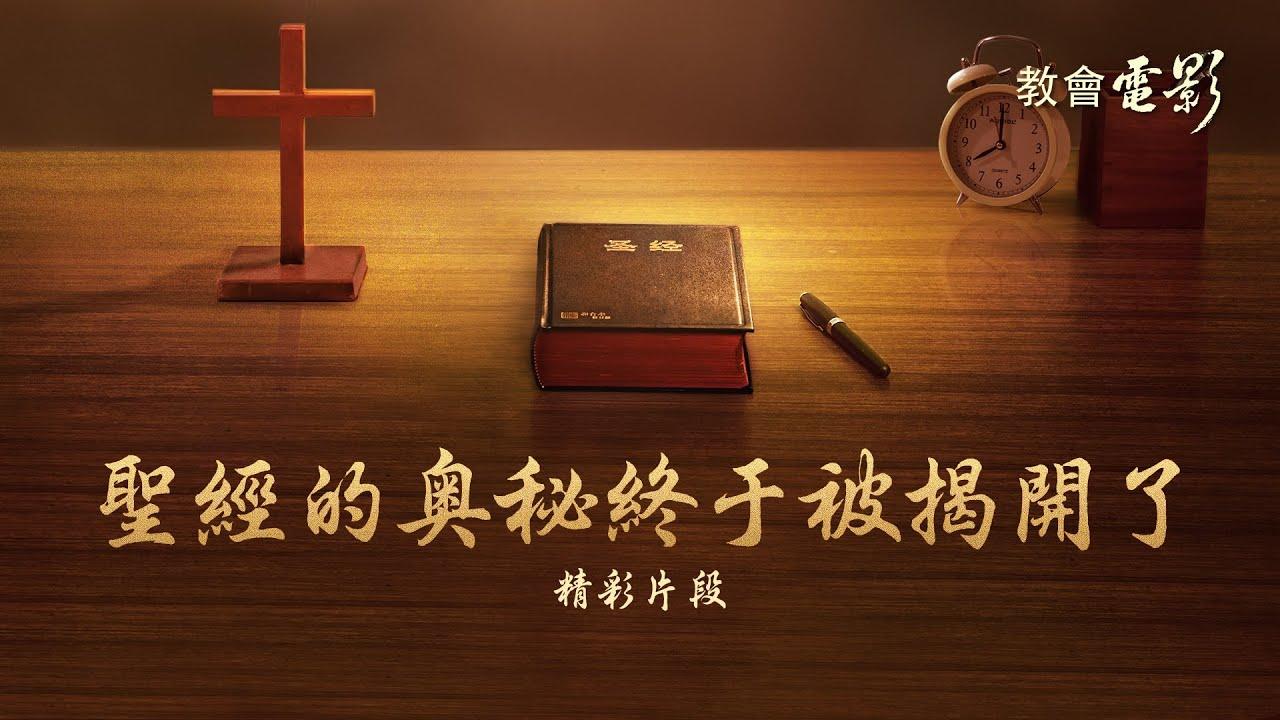 《聖經揭秘》精彩片段:聖經的實情是什麽