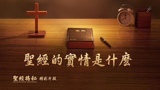 《聖經揭祕》精彩片段:聖經的實情是什麼