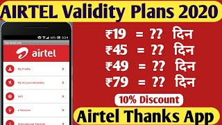 Airtel Validity Plans in 2020 | Airtel New Plans in 2020 | Airtel New Recharge offers 2020 | #Airtel