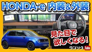 【見た目で欲しくなる!】HONDA-e(ホンダe)の内装&外装レポート「走るリビングだ…」   HONDA-e 2020