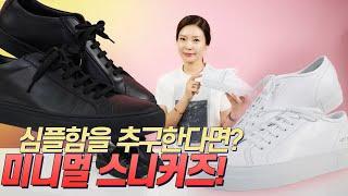 심플한 디자인의 신발을 찾는다면 이 스니커즈 어때요? …