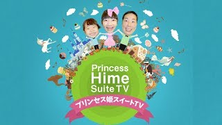 ★「Princess Hime Suite TV」テーマソングPV★ thumbnail