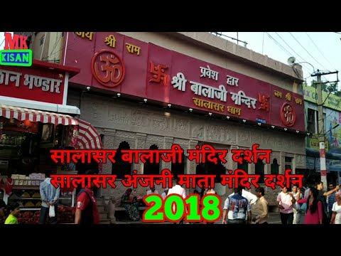 Rajasthan Salasar Balaji Mandir Anjani Mata Mandir Shri RamJan ki Mandir darshan Full HD