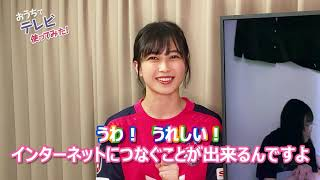 たこ虹ハウス(共同で生活しているお部屋)で使っているAQUOS(液晶テレビ)をたこやきレインボーのさくちゃんこと彩木咲良さんが動画で紹介。