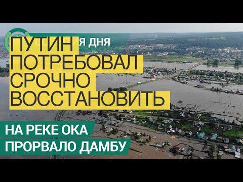 Путин потребовал срочно восстановить жилье взатопленной Иркутской области
