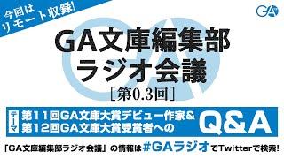 GA文庫編集部ラジオ会議 第0.3回(お試し版)