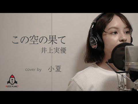 この空の果て / 井上実優【ドラマ 科捜研の女 主題歌】