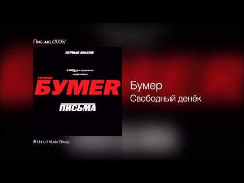 Бумер - Свободный денёк - Письма /2005/из YouTube · С высокой четкостью · Длительность: 4 мин47 с  · Просмотров: 319 · отправлено: 18-3-2015 · кем отправлено: United Music Group