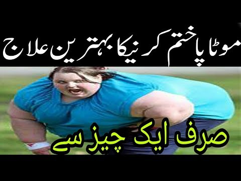How to Lose Belly Fat in Urdu Hindi/Pait Kam Karne Ka Tarika/Lose Belly Fat in 1 Week at Home
