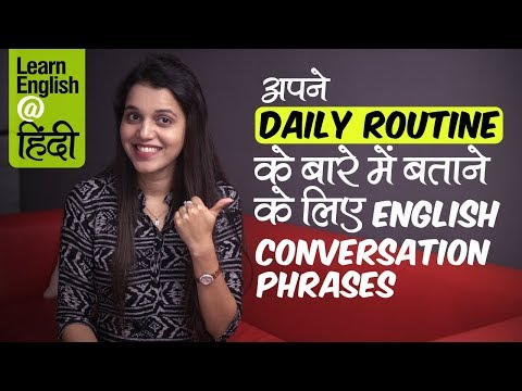Daily Routine के बारे में बताने के लिए English Conversation Phrases | Learn English in Hindi thumbnail