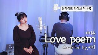 원테이크 라이브 커버곡 - 아이유(IU) Love poem 사랑 시 (Covered by.어리) Piano …