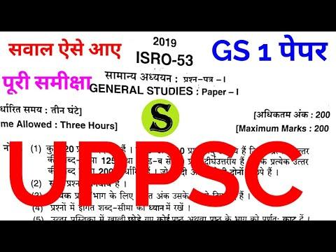 UPPSC 2018 MAINS GS 1 PAPER ANALYSIS previous year question paper uppcs up pcs psc pyq