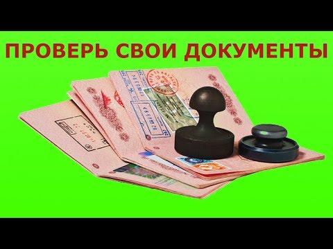 Смотреть Как поменять паспорта РФ  СССР 2018 г онлайн