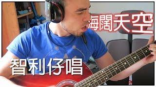 智利仔唱「海闊天空」Chilean guy sings Cantonese song