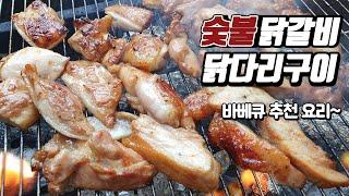 바베큐 숯불닭갈비 굽는법(초간단 간장양념)과 닭다리구이…