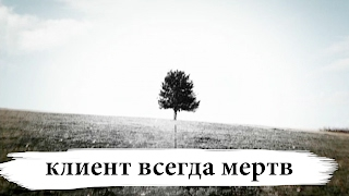 """Мнение: сериал """"Клиент всегда мертв"""""""