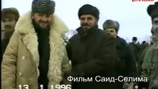 Кадыровы.Чечня 1996г.Редкие кадры)))