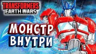 МОНСТР ВНУТРИ! ИВЕНТ АЛЬЯНСА! Трансформеры Войны на Земле Transformers Earth Wars #231