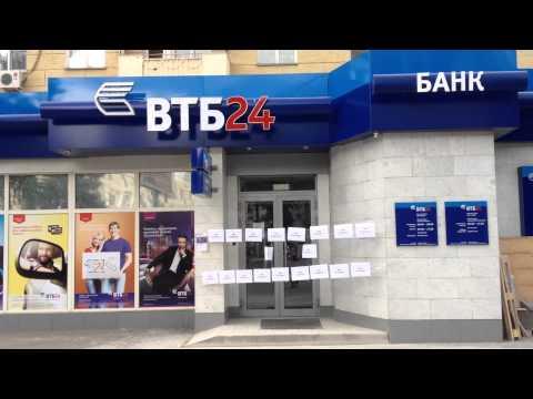 ШОК! Банк ВТБ 24 - НЕ РАБОТАЕТ!!!!! 12.06.15.