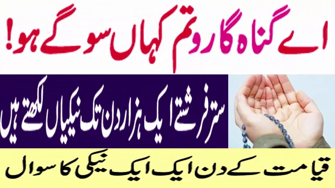 darood sharif ki fazilat aur barkat in urdu, hindi ,darood sharif ka  wazifa!!latest update 2018!!