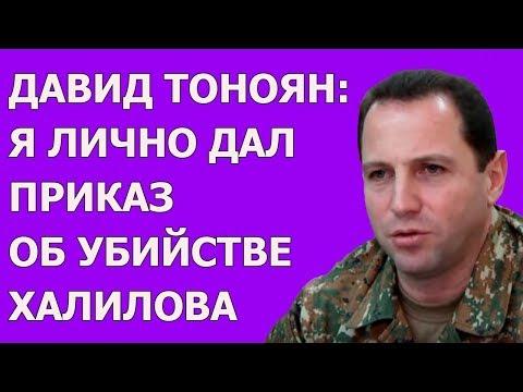 Министр обороны Армении: Я лично дал приказ об убийстве Эльшана Халилова