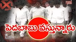 Competition in Khammam Political Party  | BACK DOOR POLITICS | Mahaa News