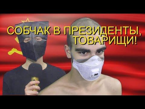 Собчак - кандидат