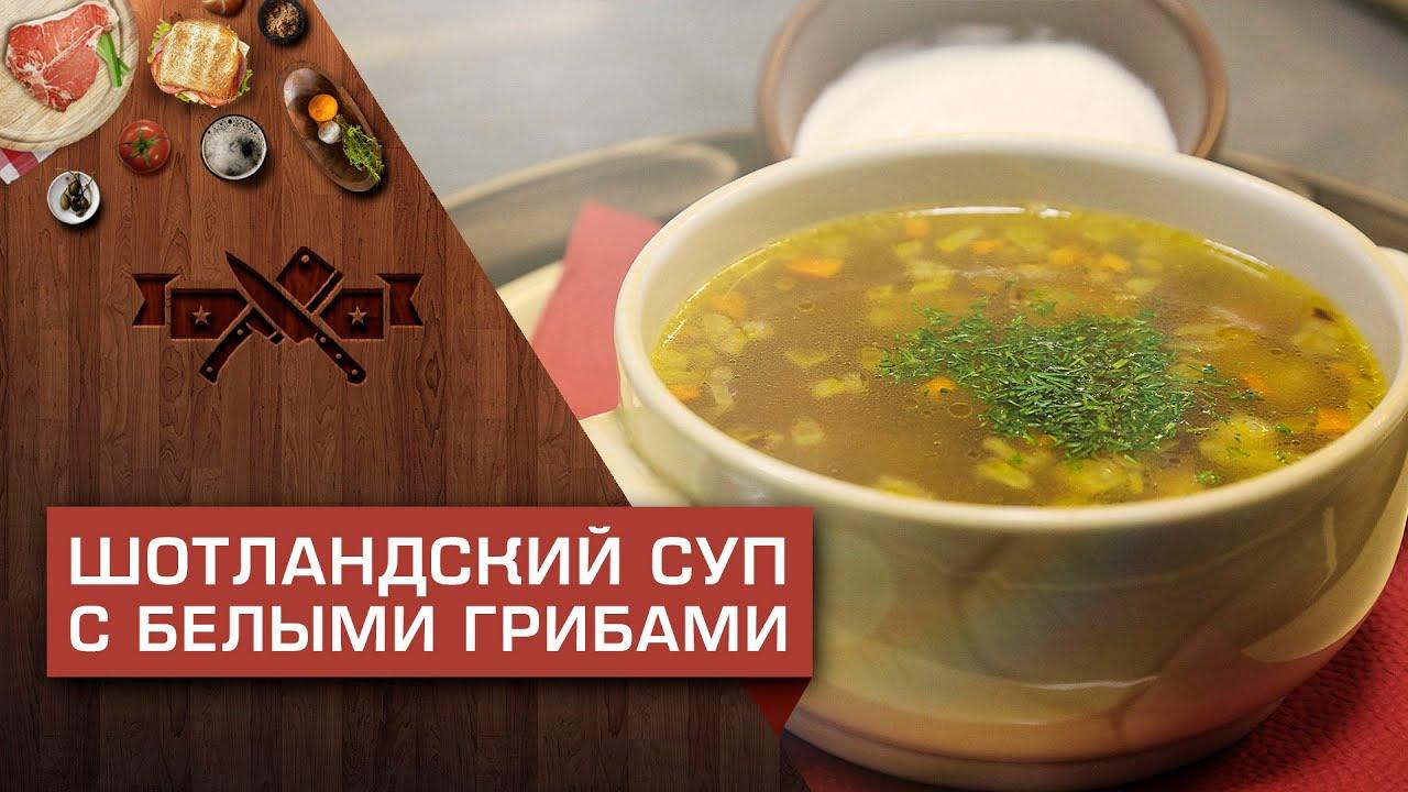 Шотландский суп с белыми грибами [Мужская кулинария] - YouTube