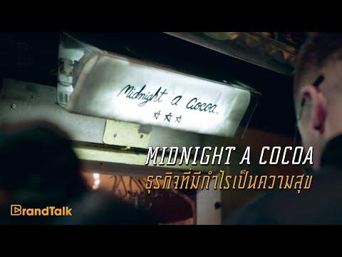 BrandTalk: 'Midnight a cocoa' ธุรกิจที่มีกำไรเป็นความสุข