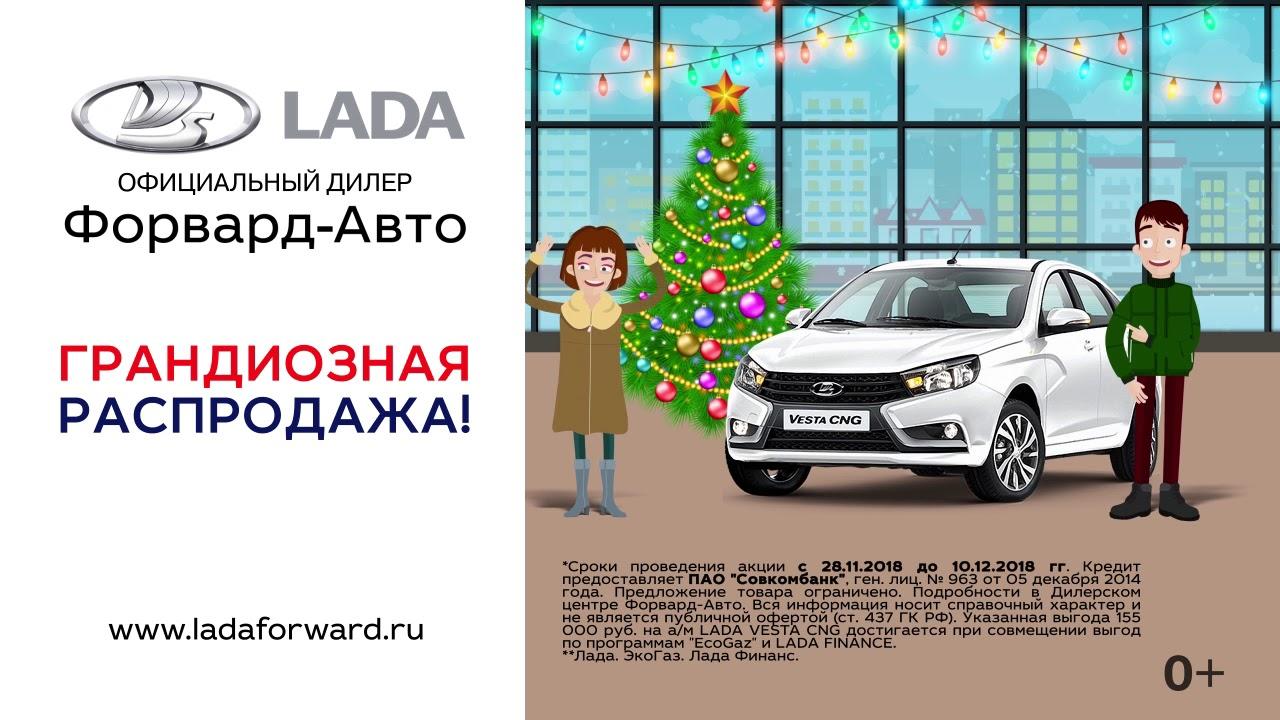 Грандиозная распродажа! Обменяй свой кредитный автомобиль на новую LADA с выгодой 155 000 рублей от прайса