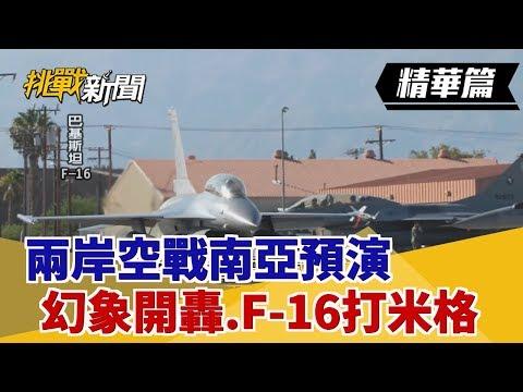 【挑戰精華】兩岸空戰南亞預演 幻象開轟.F-16打米格