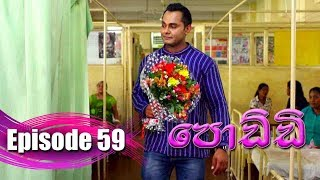 Poddi - පොඩ්ඩි | Episode 59 | 08 - 10 - 2019 | Siyatha TV Thumbnail