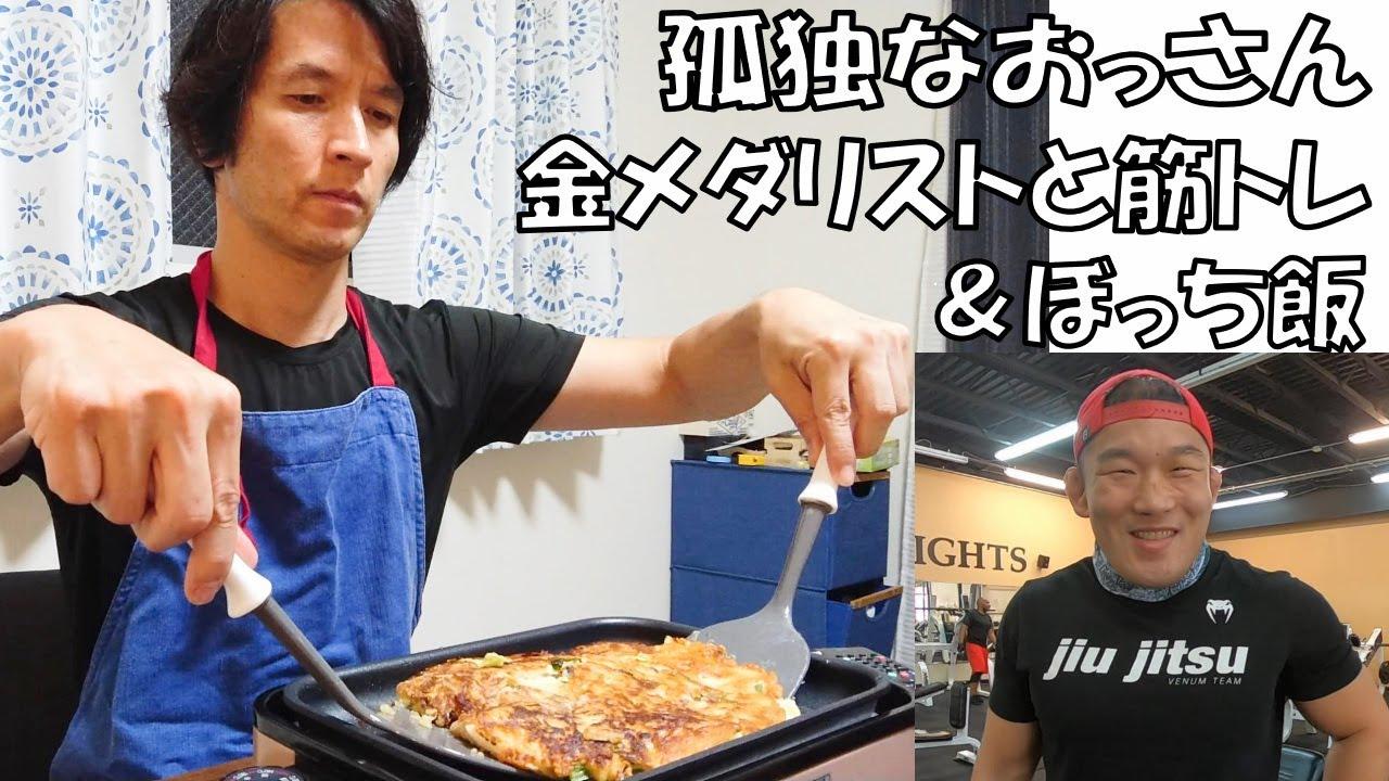 【金メダリストと筋トレ・ボッチ飯】孤独なおっさん46才