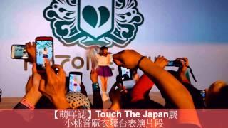 20150418 台北花博公園Touch The Japan展小桃音麻衣表演片段詳細介紹請...