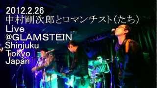 カリスマ中村剛次郎とロマンチスト(たち) 2012.2.26(Sun) LIVE@Glamst...