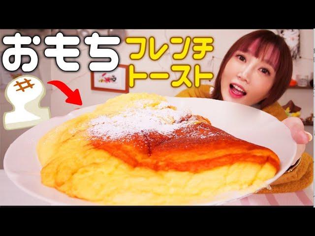 【大食い】ふわっふわモチモチのおもちフレンチトースト!バターたっぷりで幸せすぎる[お餅大量消費]【木下ゆうか】